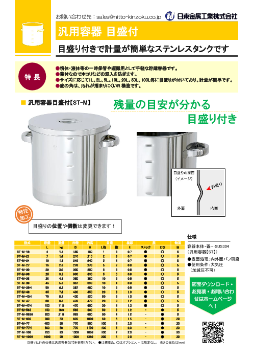 目盛付ステンレス容器(両取っ手式)【ST-M/CTH-M/CTL-M】