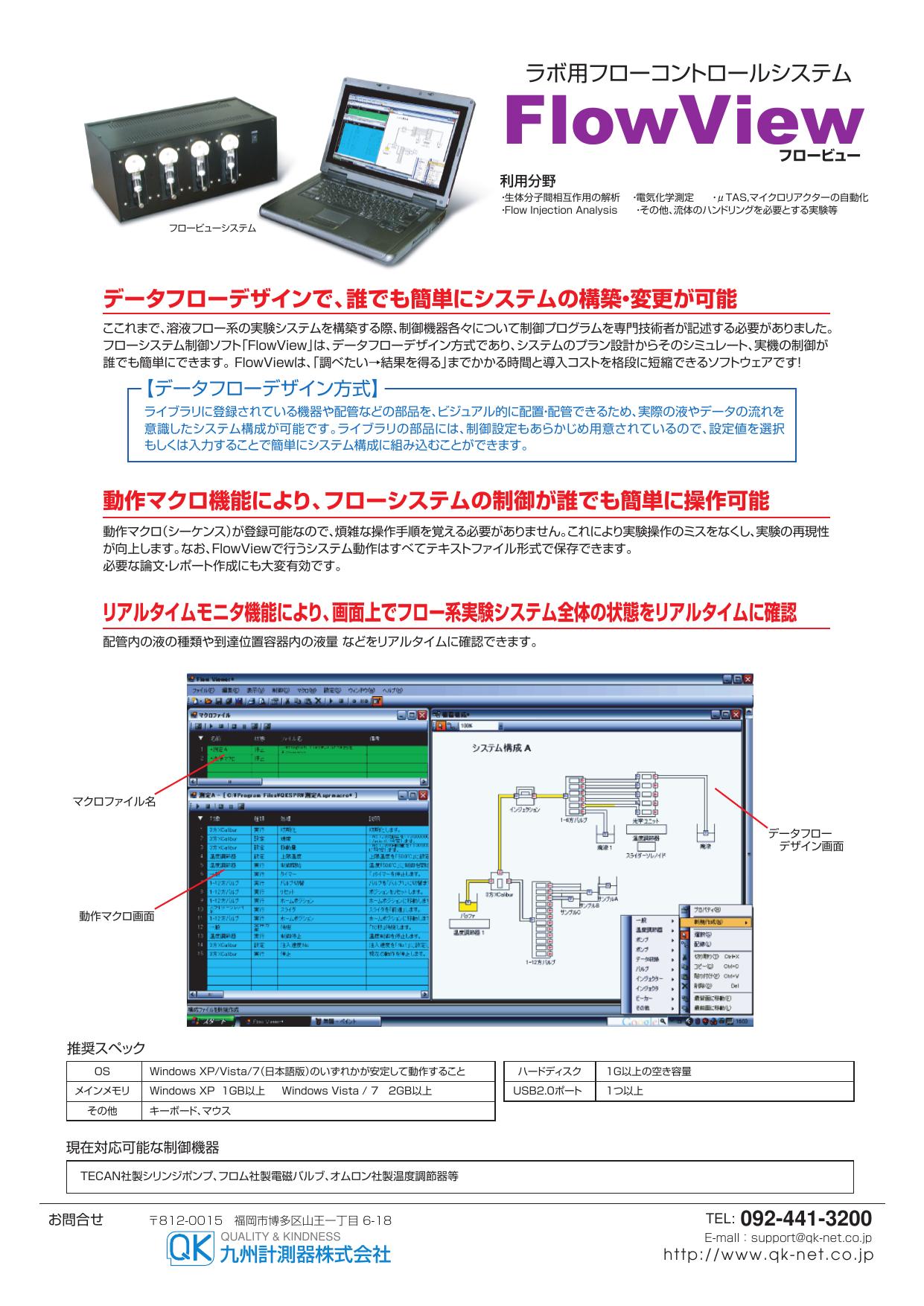 ラボ用フローコントロールシステム FlowView