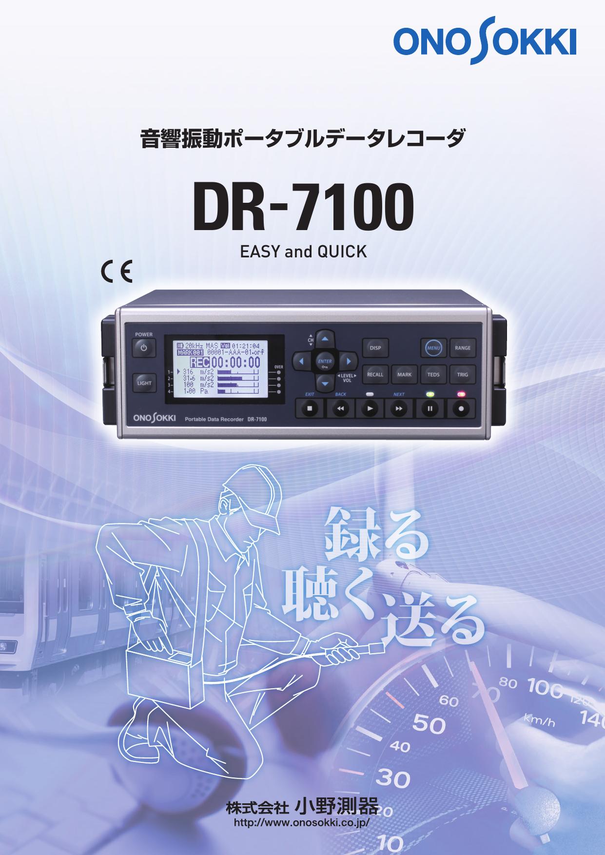 音響振動ポータブルデータレコーダ