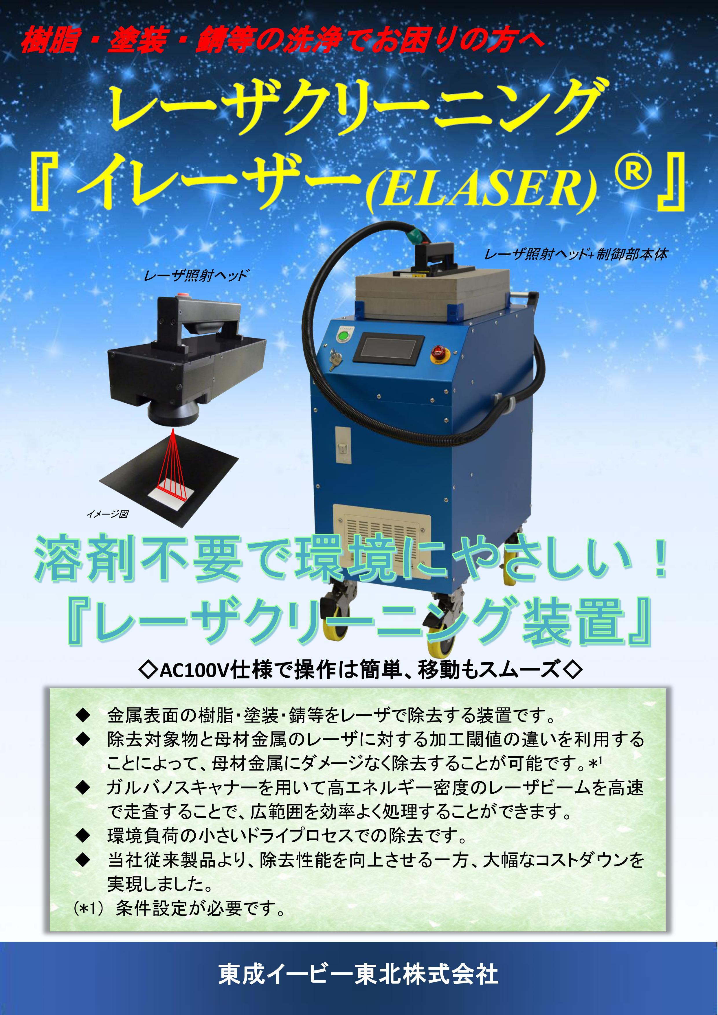 レーザクリーニング装置『イレーザー/ELASER』