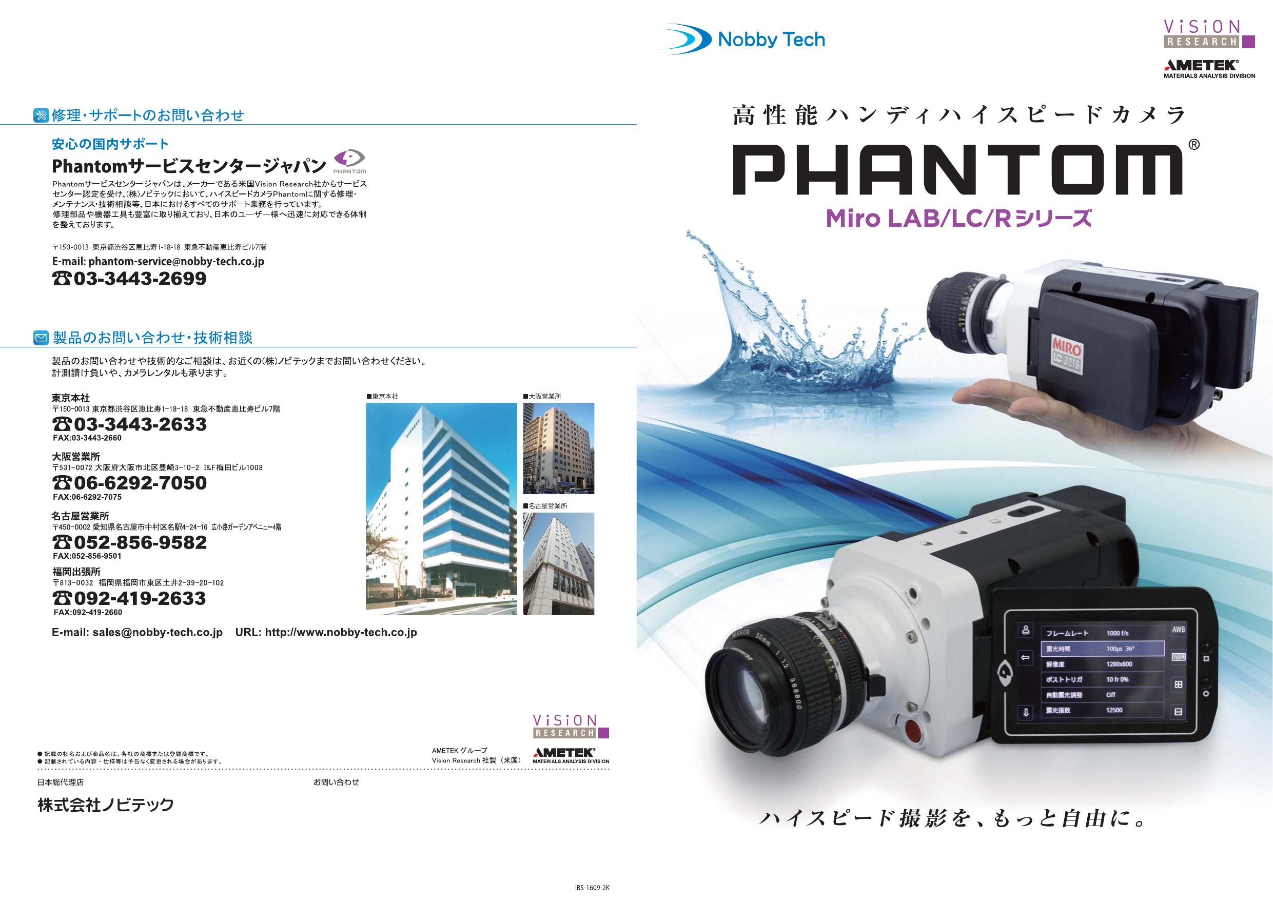 高性能ハンディハイスピードカメラ PHANTOM(R) Miro LAB/LC/Rシリーズ