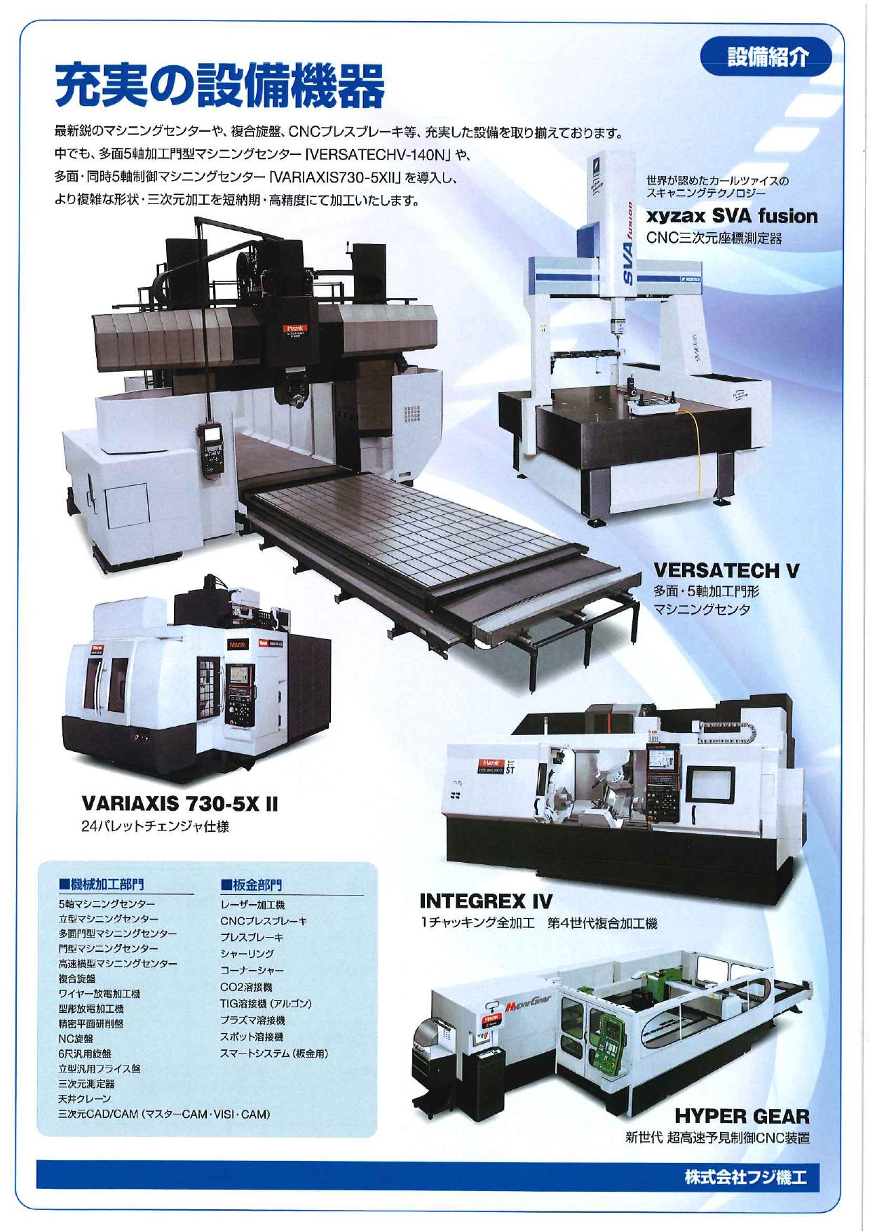 【精密機械・3Dレーザー加工のフジ機工】保有設備及び製品サンプル