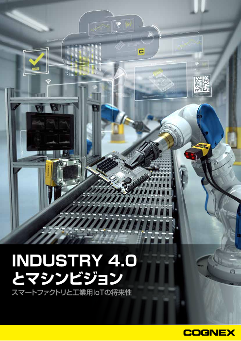 INDUSTRY4.0とマシンビジョン