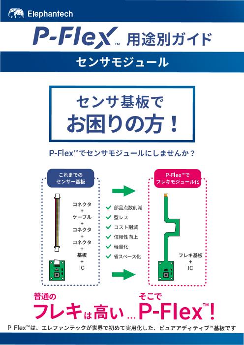 フレキシブル基板 P-Flex(TM) 用途別ガイド センサモジュール