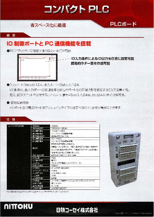 コンパクトPLC PLCボード