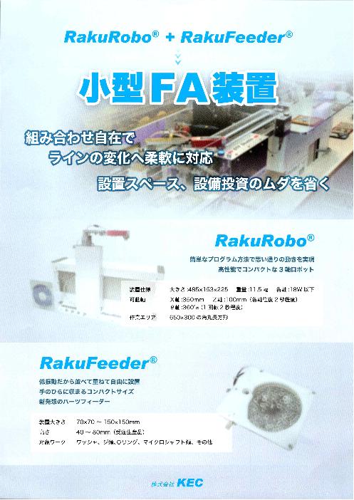 小型FA装置 RakuRobo(R) / RakuFeeder(R)