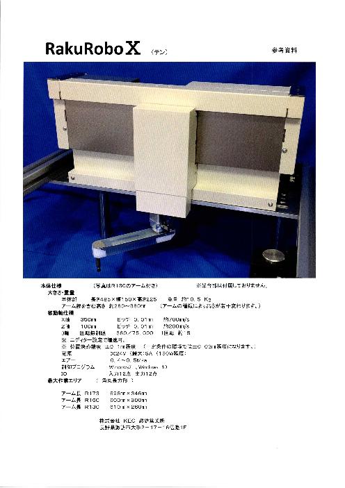 RakuRobo X / カーボン製パラレルアーム / フレキシブルアーム
