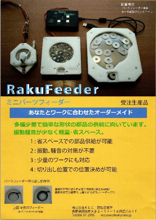 ミニパーツフィーダー RakuFeeder