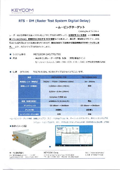 ムービングターゲット RTS-DM(Rader Test System Digital Delay)