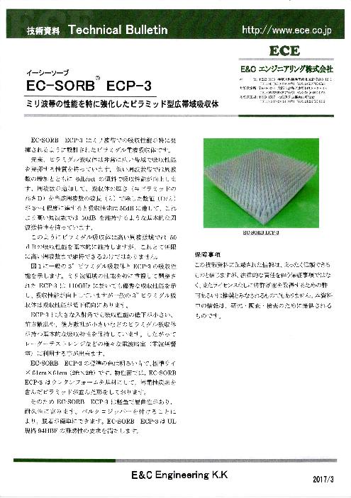 ピラミッド型広帯域吸収体 EC-SORB(R) ECP-3