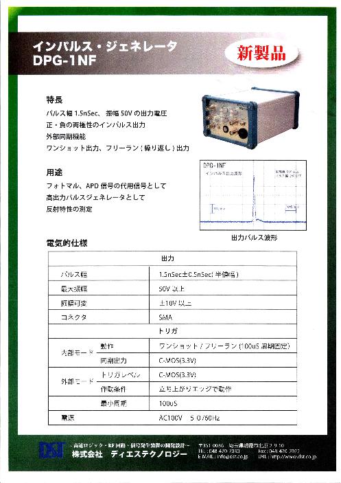 インパルス・ジェネレータ DPG-1NF