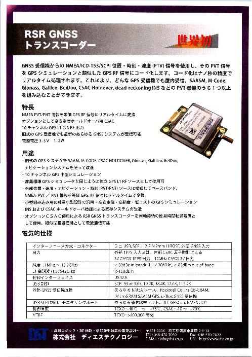 トランスコーダー RSR GNSS