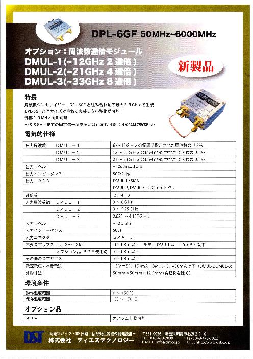 DPL-6GF 50MHz~6000MHz