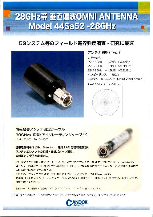 28GHz帯垂直偏波OMNI ANTENNA Model 44Sa52-28GHz