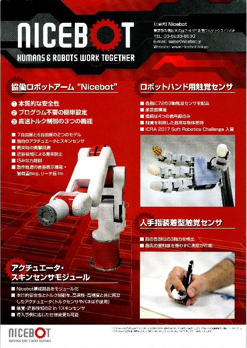 協働ロボットアーム Nicebot/ロボットハンド用触覚センサ/人手指装着型触覚センサ/アクチュエータ・スキンセンサモジュール