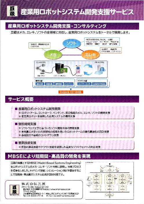 産業用ロボットシステム開発支援サービス