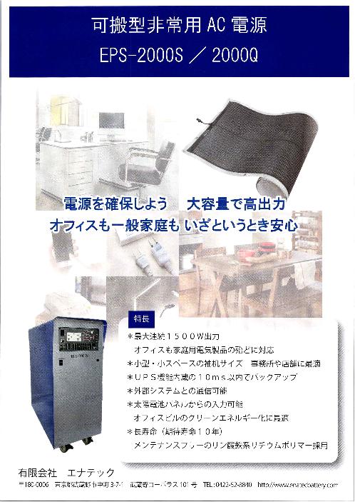 可搬型非常用AC電源 EPS-2000S/2000Q