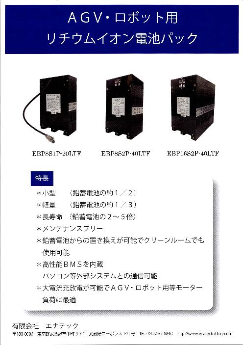 AGV・ロボット用 リチウムイオン電池パック EBP8S1P-20LTF/EBP8S2P-40LTF/EBP16S2P-40LTF