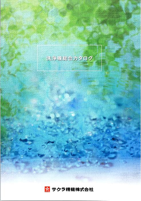 洗浄機総合カタログ【水系・不燃性溶剤系・炭化水素系・引火性溶剤系】