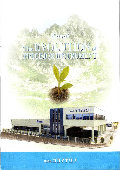 自動組立機・省力機器及び治具の設計製作 カサイテクノ 会社案内