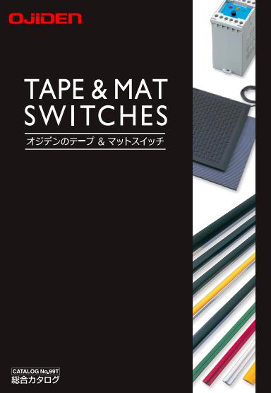 オジデン テープ&マットスイッチ 総合カタログ