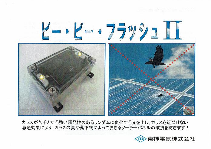 ソーラーパネルの破損防止 ビー・ビー・フラッシュII