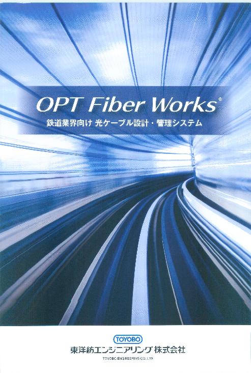 鉄道業界向け 光ケーブル設計・管理システム OPT Fiber Works