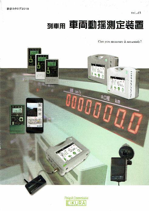列車用 車両動揺測定装置