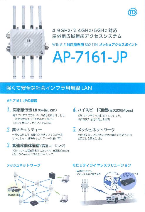 WiNG 5 対応屋外用 802 11J/N メッシュアクセスポイント AP-7161-JP