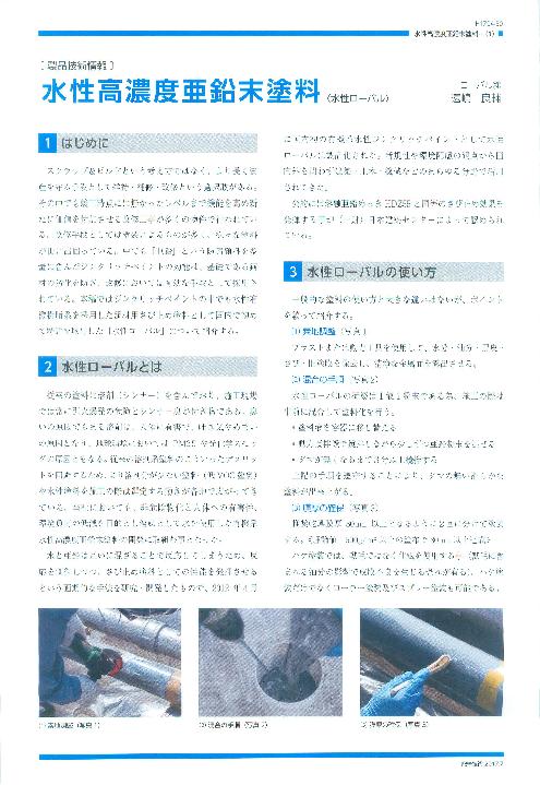 製品技術情報 水性高濃度亜鉛末塗料 水性ローバル