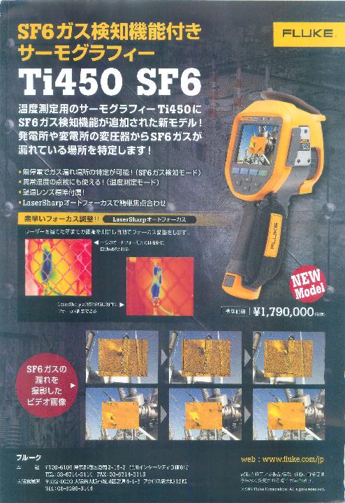 SF6ガス検知機能付きサーモグラフィー Ti450 SF6