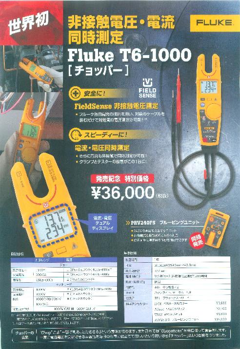 非接触電圧・電流同時測定 Fluke T6-1000 チョッパー