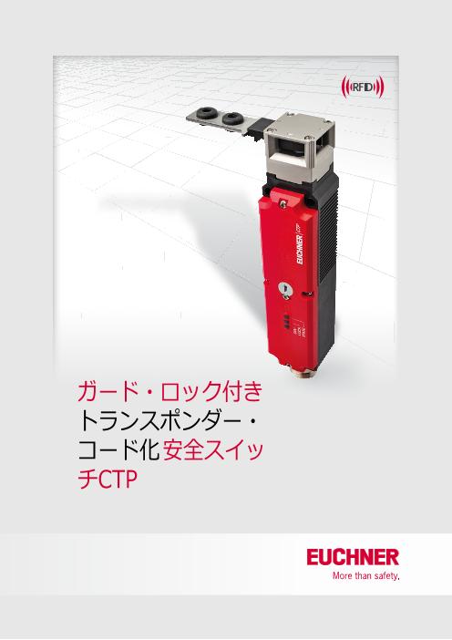 ガード・ロック付き トランスポンダー・コード化 安全スイッチCTP