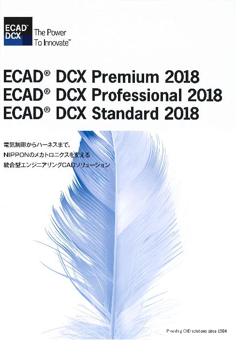 統合型エンジニアリングCADソリューション ECAD(R) DCX