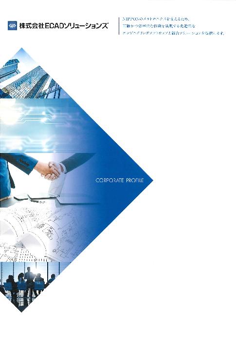 エンジニアリングソフトウェア・統合ソリューション ECADソリューションズ 会社案内