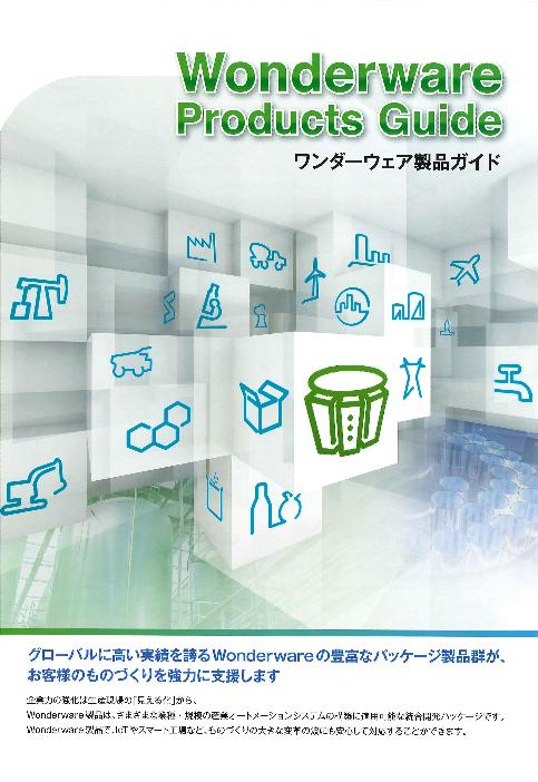 統合開発パッケージ Wonderware ワンダーウェア 製品ガイド