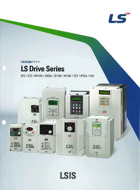 可変周波数ドライブ LS Drive Series