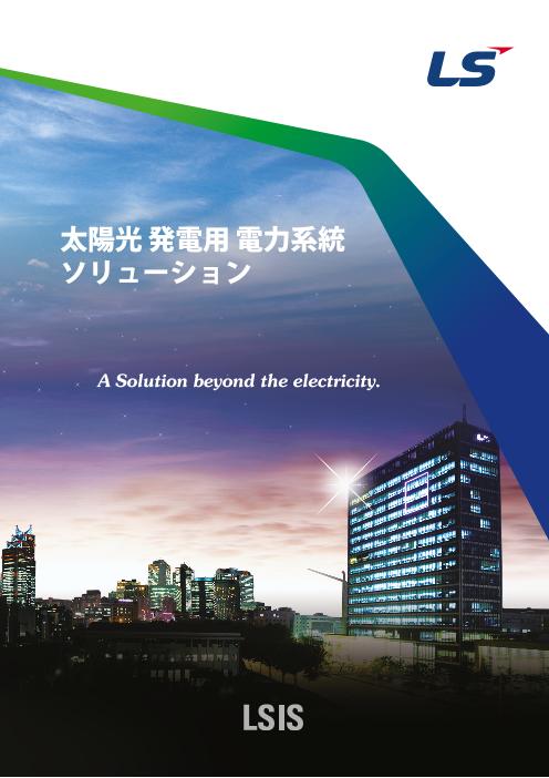 LS産電 太陽光発電用 電力系統ソリューション