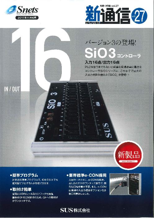 コントローラSiOシリーズ SiO3コントローラ
