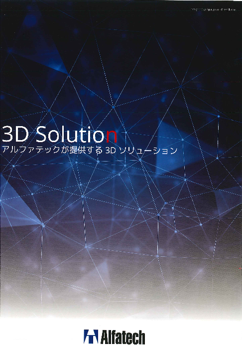 アルファテックが提供する 3Dソリューション