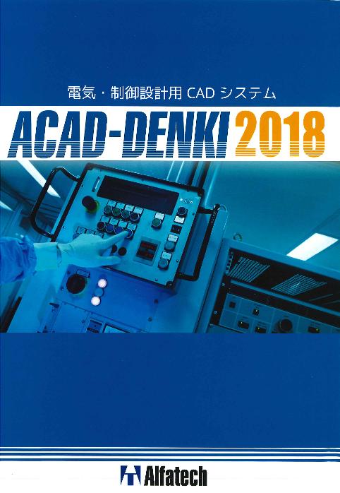 電気・制御設計用 CADシステム ACAD-DENKI2018