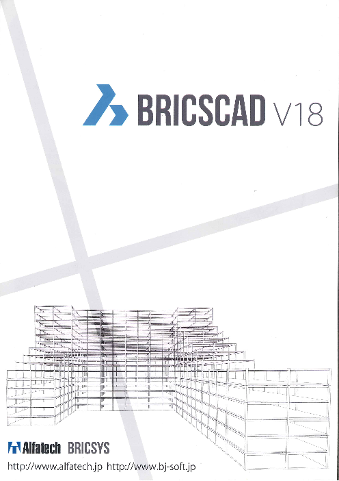 互換CAD BRICSCAD V18