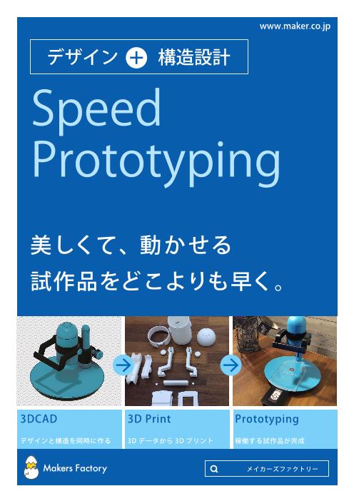 デザイン + 構造設計 Speed Prototyping