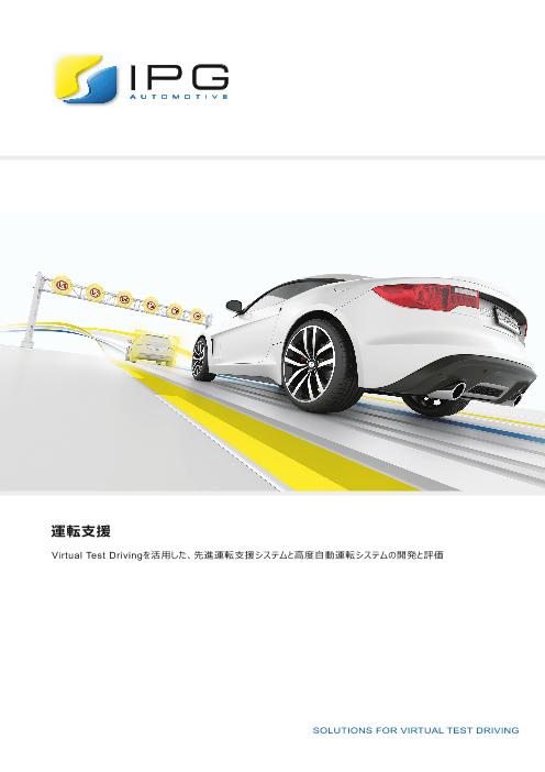 【運転支援】Virtual Test Drivingを活用した、先進運転支援システムと高度自動運転システムの開発と評価