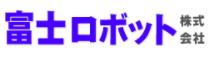 富士ロボット株式会社