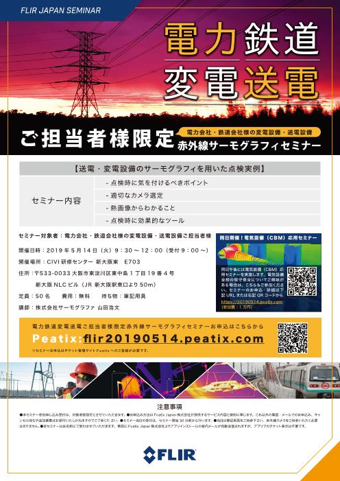 無料招待 赤外線サーモグラフィセミナー 送電 変電設備の