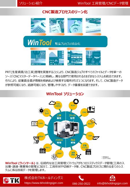 WinTool 工具管理/CNCデータ管理【製造プロセスの統合化】