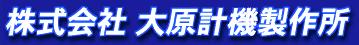株式会社大原計機製作所