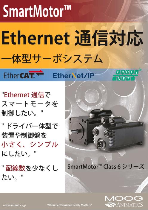 Ethernet通信対応スマートモータ