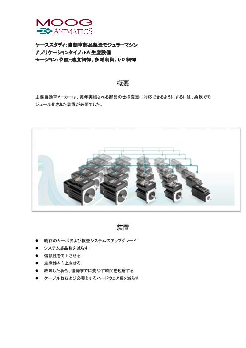自動車用製造装置使用例